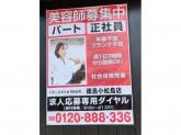 ヘアースタジオIWASAKI(イワサキ) 徳島小松島店