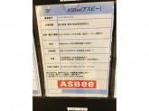 ASBee(アズビー) イオンモール大日店