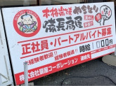 備長扇屋 徳島南田宮店