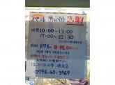 ほっかほっか亭 鳴尾店