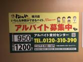 松のや 桂川店