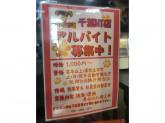 キラキラ Asobox(アソボックス) 千葉ニュータウン店