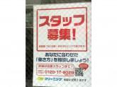 ポニークリーニング 池尻三丁目店