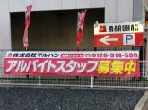 マルハン 千葉ニュータウン店