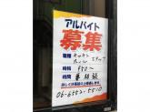 大阪王 大正店