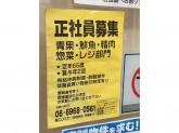 コノミヤ ピコ泉尾店