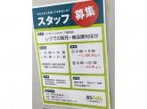 asnas exp-b(アズナスエクスプレス・ビー) 野田店