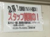 BIGリペアサービス 天満橋駅店