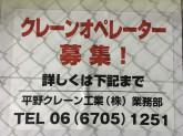 平野クレーン工業株式会社 京都支店
