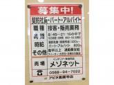 maisonnette (メゾネット)高蔵寺店