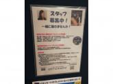 airweave(エアウィーヴ) イオンモール幕張新都心店