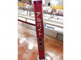 サーティワンアイスクリーム アピタ高蔵寺店