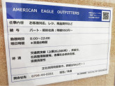 AMERICAN EAGLE OUTFITTERS ららぽーと甲子園店