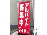 ESSO(エッソ)中央石油販売(株)エクスプレス伏見深草SS