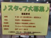 MODE OFF(モードオフ) 津田沼店