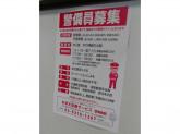株式会社京王設備サービス(明大前駅)