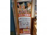 新宿さぼてん 新津田沼駅店