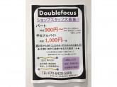 DoubleFocus(ダブルフォーカス) イオン春日井店