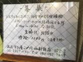 おむすび屋 こめり 中野坂上店