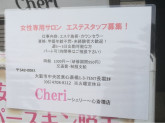 Cheri(シェリー) 東心斎橋店