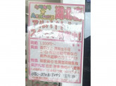 キラキラAsobox(アソボックス) マスダ湖北店