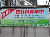 豊田汽缶株式会社