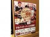 スシロー 名古屋茶屋が坂店