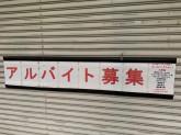 背脂ラーメン 宮本 志木店