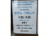 イーホテル 東新宿