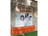 太陽生命保険株式会社 中野支社