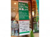 モスバーガー 志木駅東口店