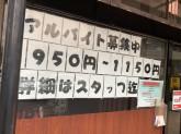 松田家 志木店