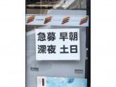 セブン-イレブン 名古屋今池3丁目店