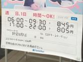 ファミリーマート 新発田駅前店