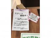 VALORE(バルーレ) イオンモール大高店
