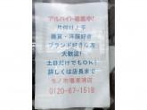 モノ市場 東浦・大府店
