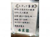 中華料理 春菜園 スマーク伊勢崎店