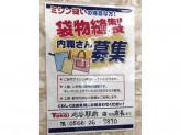 クラフトハートトーカイ 刈谷駅前店