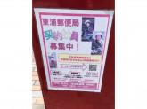 東浦郵便局