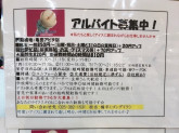 サーティワンアイスクリーム 亀田アピタ店