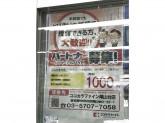 ココカラファイン 尾山台店
