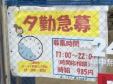 ローソン 和田三丁目店