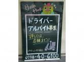 ピザハット 甲子園店