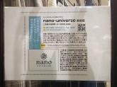 nano universe(ナノユニバース) 高松店