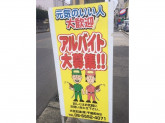 コスモ石油 大正石油(株)千島町SS