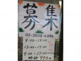 セブン-イレブン 葛飾高砂えびす通り店
