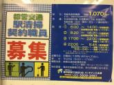 東京都営交通協力会(若松河田駅)