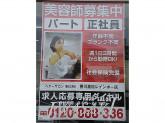 ヘアーサロンIWASAKI(イワサキ) 高松レインボー店