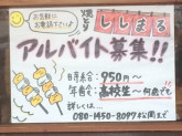 しし丸 新加美駅前店