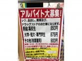 カワチ薬品 長岡店